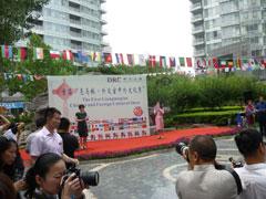 主催者を代表してあいさつする北京外交人員服務局の蒋琪副局長(ステージの上 左)
