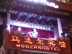 中央大街に面したマテール賓館2階バルコニーでの生演奏