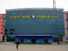 延吉国際コンベンション・芸術センター