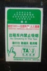 タクシー内に貼付してある禁煙ステッカー