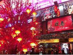 北京君太百貨店