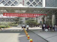 会場の外に掲出された横断幕