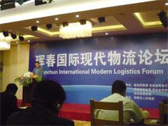 琿春で開かれた国際物流フォーラム
