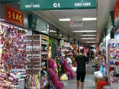 世界最大と言われる日用雑貨の卸売市場