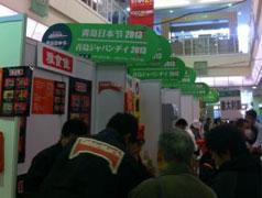 多くの青島市民で賑わう会場内
