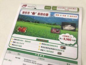 新紀元国際旅行社が作成した新潟観光ツアー商品。